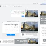 נדלן- מודעת גוגל מדיה- דסקטופ3