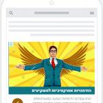 פיננסים- מודעת גוגל מדיה- נייד3