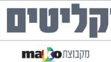 לוגו-פרקליטים-לגוגל-2