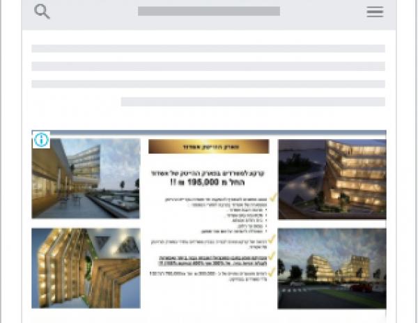 נדלן- מודעת גוגל מדיה- נייד5