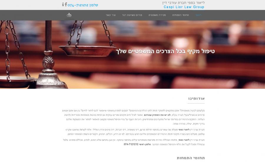-עורכי-דין-ליאור-כספי-e1484307929767.png