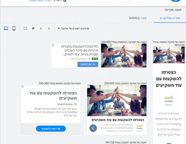פיננסים- מודעת גוגל מדיה- דסקטופ10