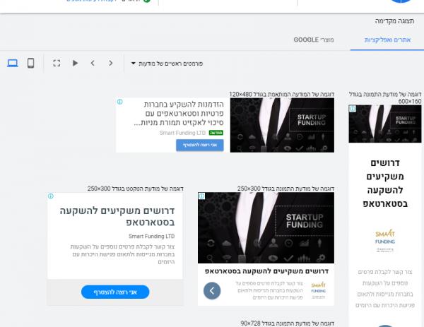 פיננסים- מודעת גוגל מדיה- דסקטופ3
