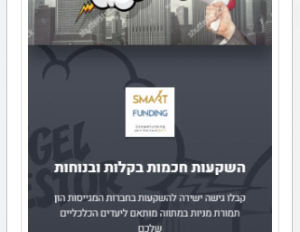 פיננסים- מודעת גוגל מדיה- נייד1