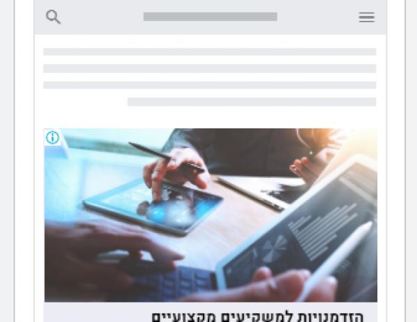פיננסים- מודעת גוגל מדיה- נייד6