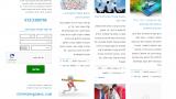 topwork בלוג מאמרים